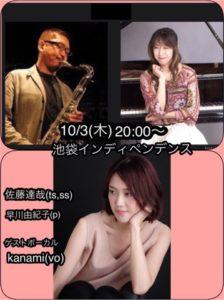 早川由紀子Trio